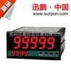 SPA-96BDE太阳能光伏直流电度表
