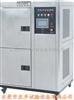 QTST-50-02高低温循环冲击试验机