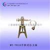 手持式压力泵 手钳式压力泵