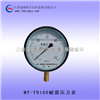 MY-YN-60/100/150耐震压力表-厂家报价-品质保证