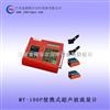 MY-100P便携式超声波流量计-产品展示-厂家商机